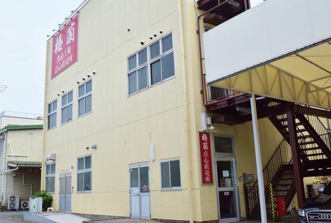 横浜・福浦にある工場には直売所がある