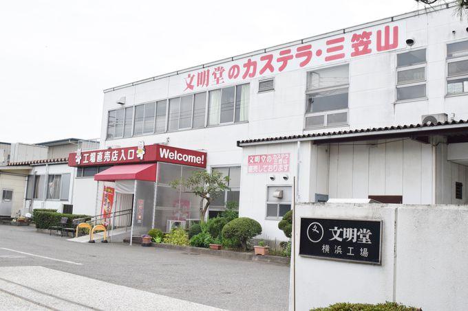 カステラや三笠山が人気!文明堂東京の横浜工場