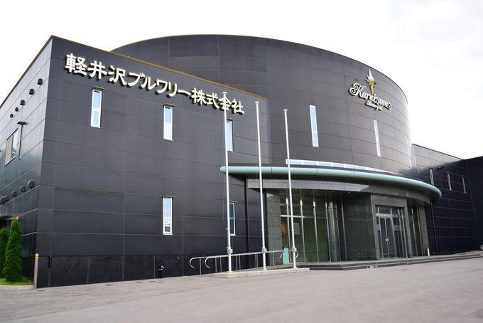 醸造所見学へ行こう!「軽井沢ブルワリー」はまるで美術館