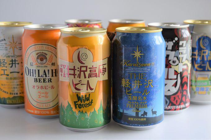 いちばん気軽な楽しみ方!軽井沢限定ビールを飲んでみよう