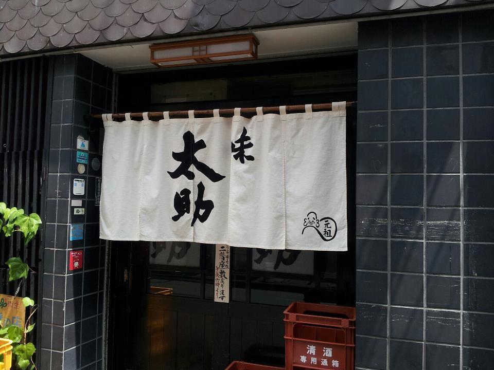 仙台と言えば…やっぱり牛タン!!元祖牛タンを謳う「味 太助」へ行こう