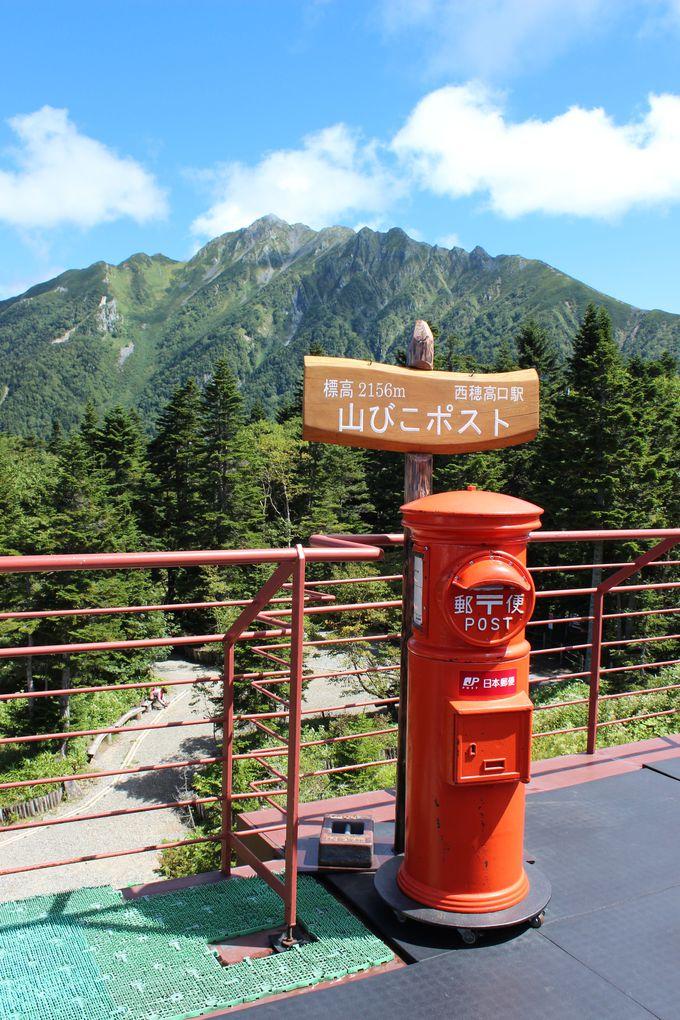 日本最高所にある郵便ポスト