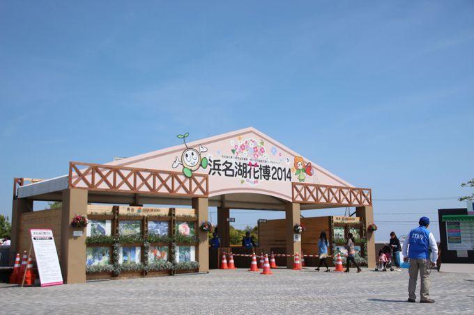 浜名湖ガーデンパーク会場へ行こう!