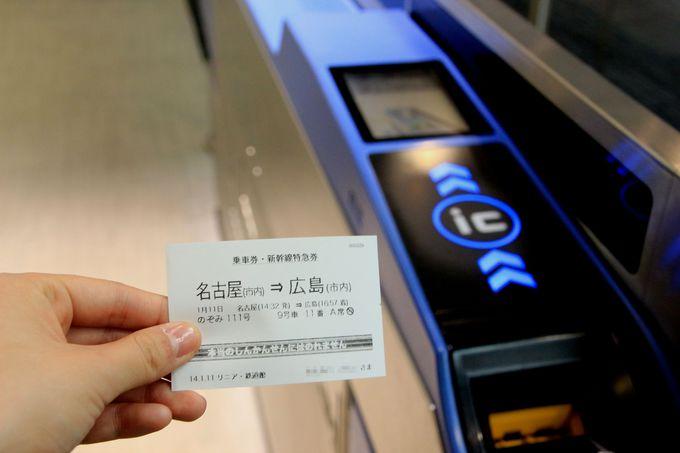 名前入りのオリジナル切符が無料で作れる!