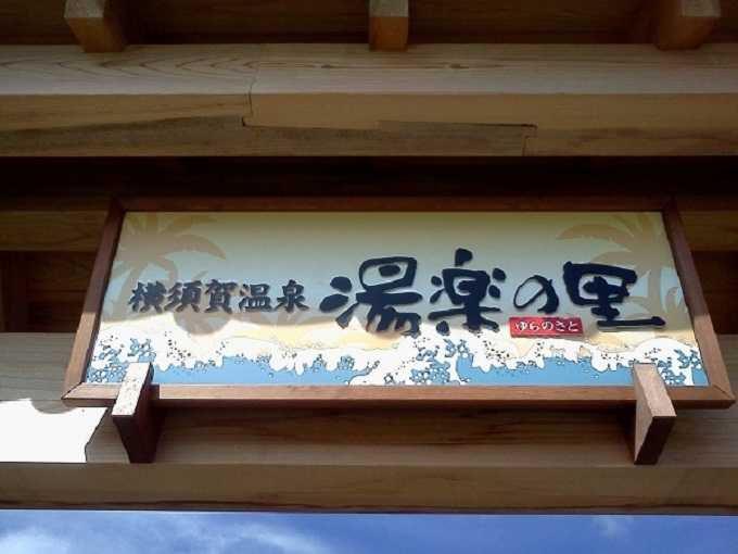 絶景の天然温泉が自慢の「横須賀温泉・湯楽の里 」。