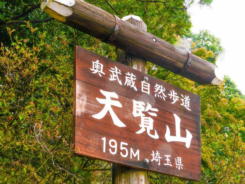 子供にも優しい!埼玉県にある超低山登山「天覧山」