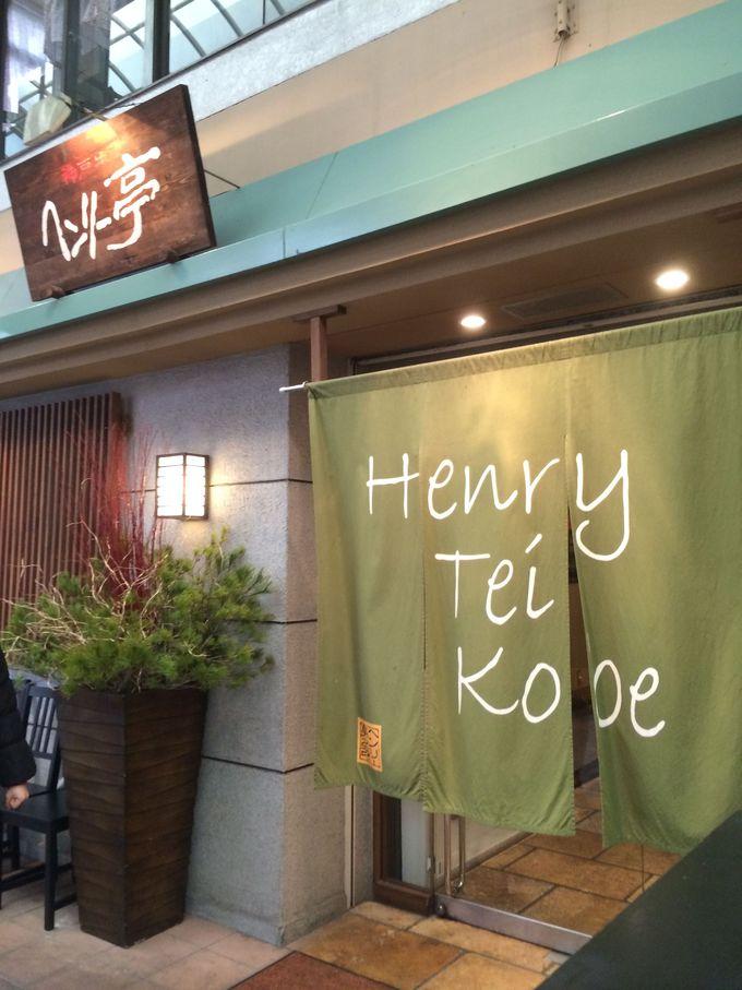 神戸では有名な老舗のステーキ店「ヘンリー亭。」神戸牛本格ステーキが気軽に堪能できる。