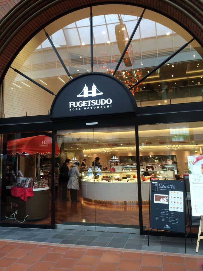 ゴーフルで有名な神戸風月堂本店。リニューアルして、カフェやレストランを併設。