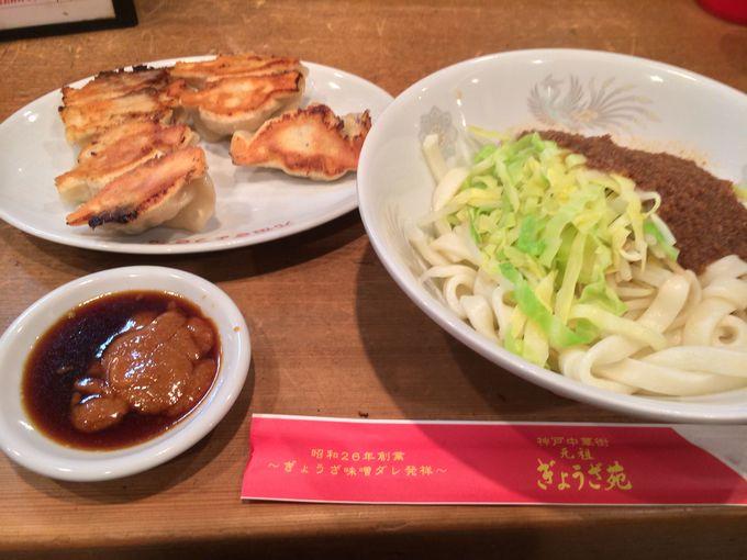 「焼餃子」は神戸ならではの味噌だれがおいしい