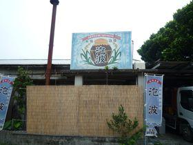 映画『万能鑑定士Q』のヒロイン凜田莉子の故郷、八重山諸島を訪れる!