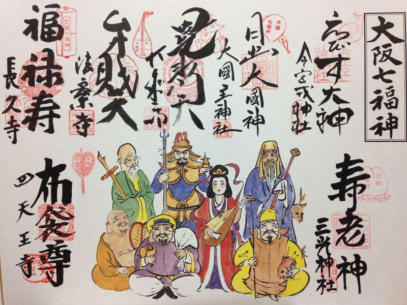 真田幸村ゆかりの地も!「大阪七福神めぐり」で幸せになろう!
