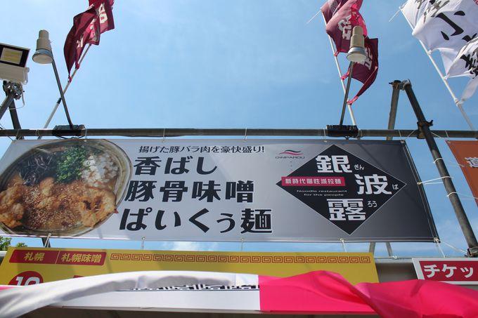 地元札幌からは3店舗+1が出店!