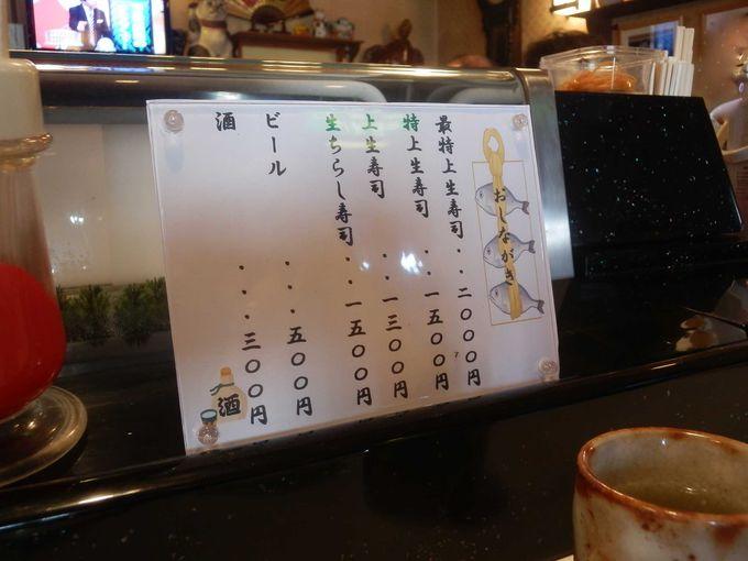 「最特上寿司」にしては・・・2000円でした。