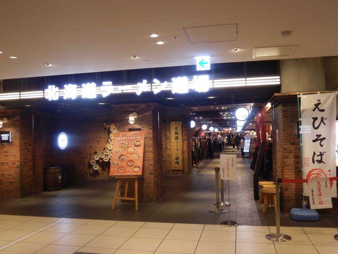 思わず食べたくなる「北海道ラーメン道場」