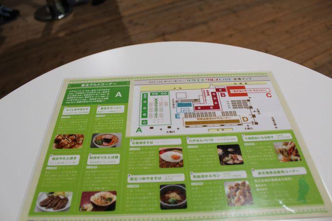1000円以下で食べられる「東北グルメコーナー」魅力的なメニュー