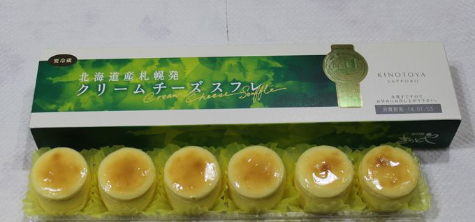 2011モンドセレクション金賞受賞・札幌発クリームチーズスフレ