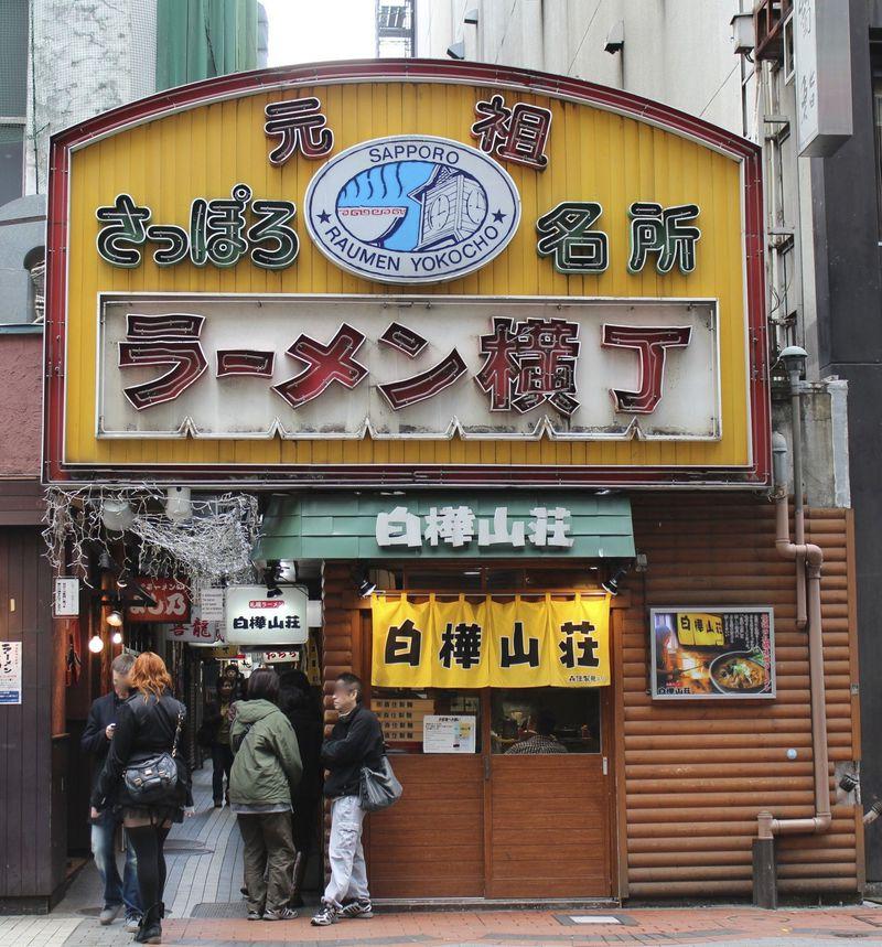 味噌ラーメン発祥の地「元祖さっぽろラーメン横丁」で本場のラーメンを堪能しよう♪