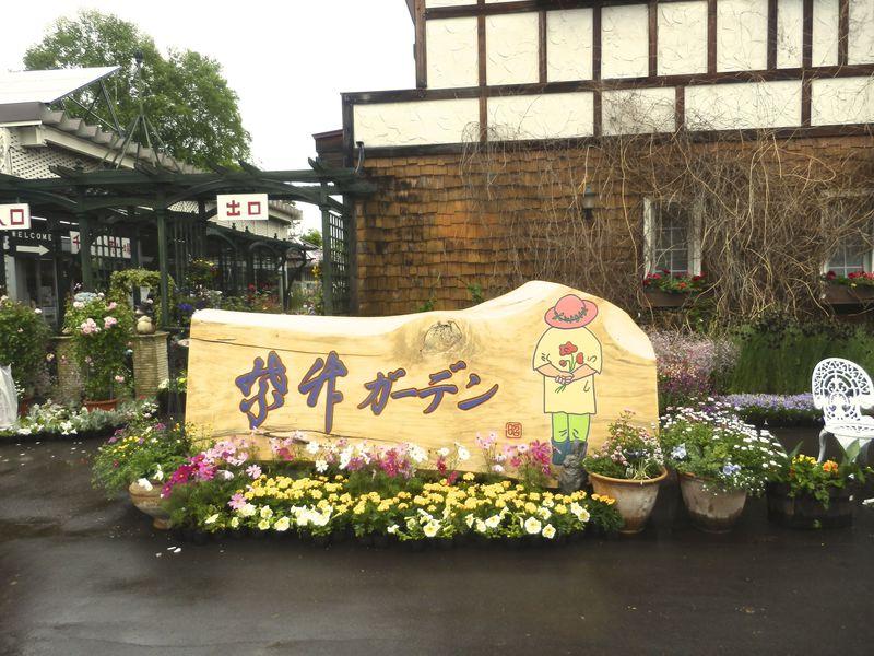 紫竹おばあさんの幸福の庭!帯広「紫竹ガーデン」を散策しよう♪