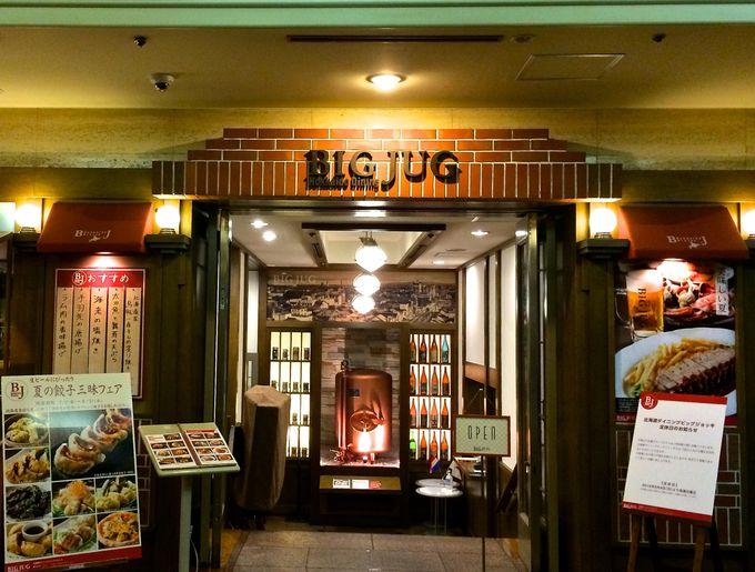 札幌グランドホテル「北海道ダイニング ビッグジョッキ」!