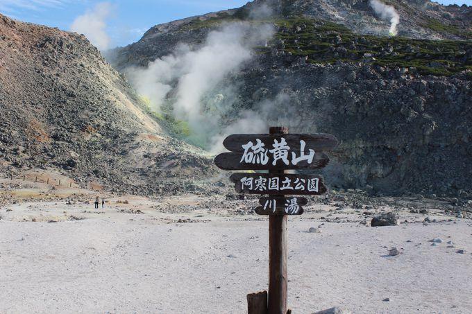 山頂付近への立ち入りは禁止!