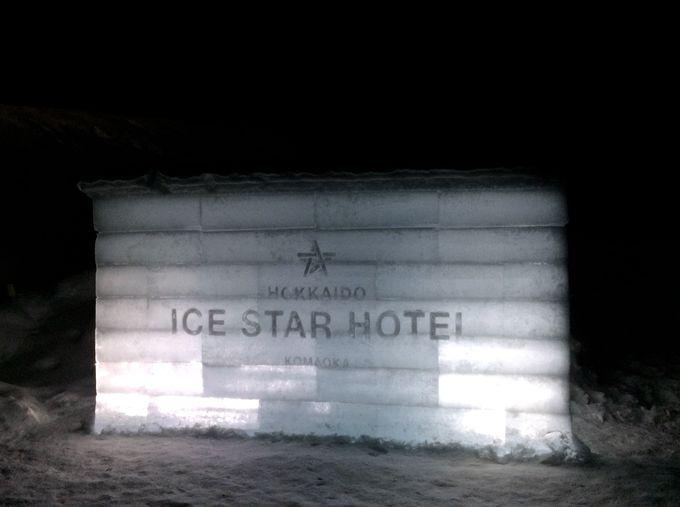 雪と氷のホテルやレセプション棟!