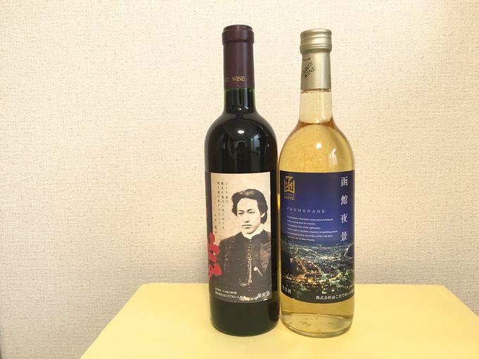 歴史とロマンを感じる「函館ワイン」!