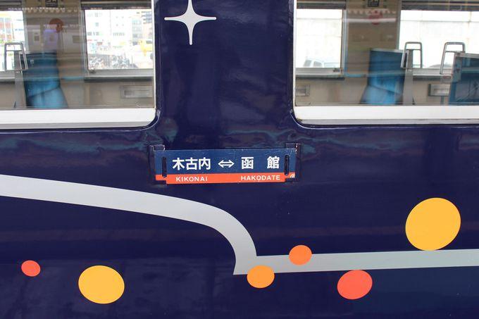 「ながまれ号」ってどんな列車?