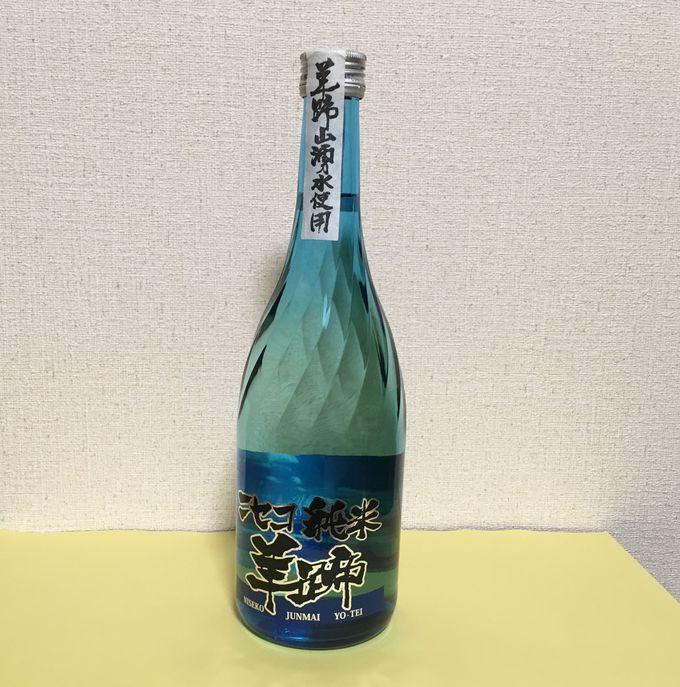 澄み渡る清酒「ニセコ純米羊蹄」