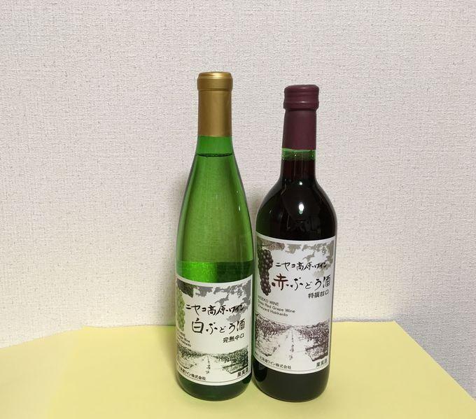 種類も豊富な「ニセコワイン」