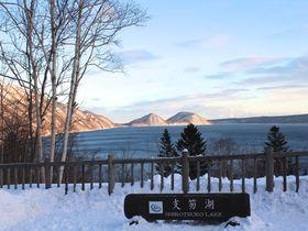 自然と温泉と美味な料理!「休暇村支笏湖」は雪の季節がおすすめ