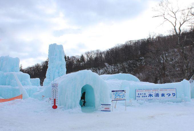 支笏湖ブルーが美しい!「千歳・支笏湖氷濤まつり」