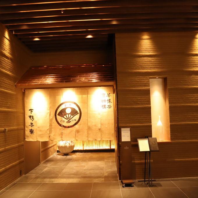 日本食ダイニング「京都 下鴨茶寮 北のはなれ」でディナータイム!