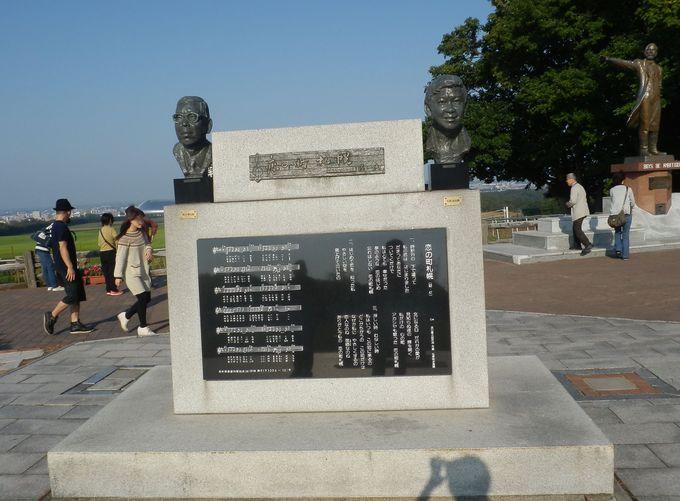 まずはさっぽろ羊ヶ丘展望台「クラーク広場」で札幌を感じよう