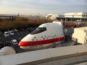 成田空港隣接!日本初の航空科学博物館で、実物の飛行機を体感しましょう