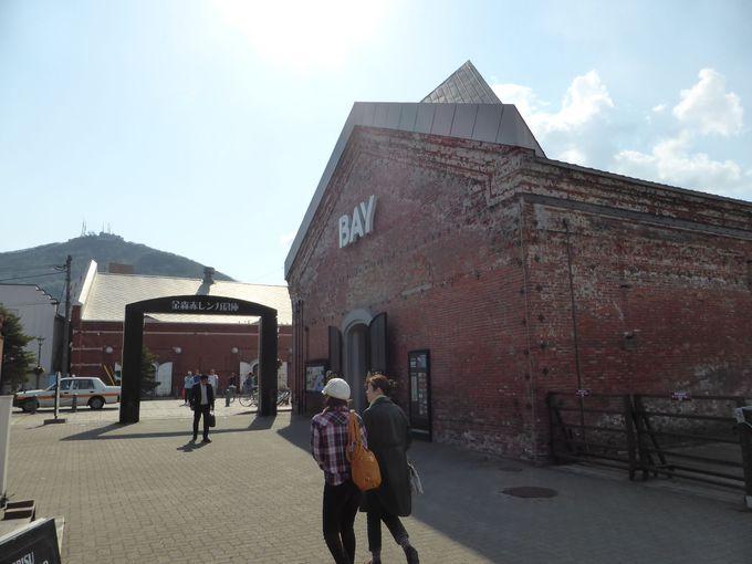函館ベイエリアエリア:金森(かねもり)赤レンガ倉庫群