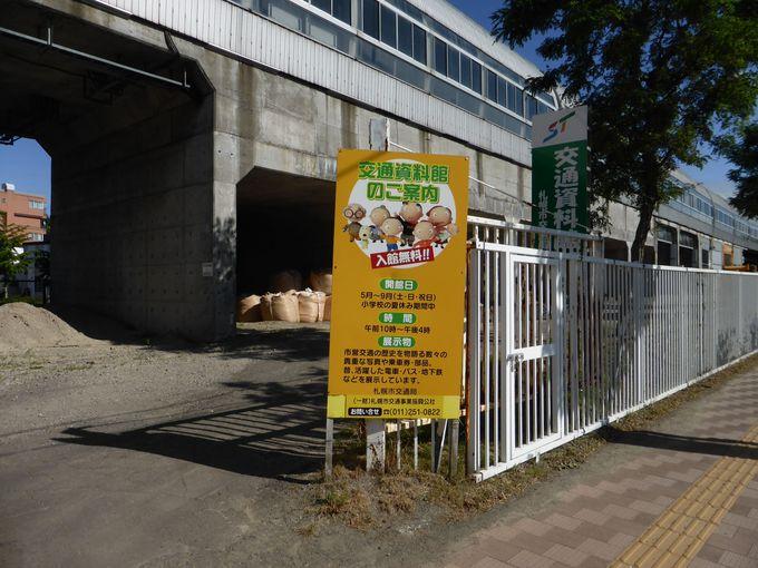 「札幌市交通資料館」は入館料「無料」