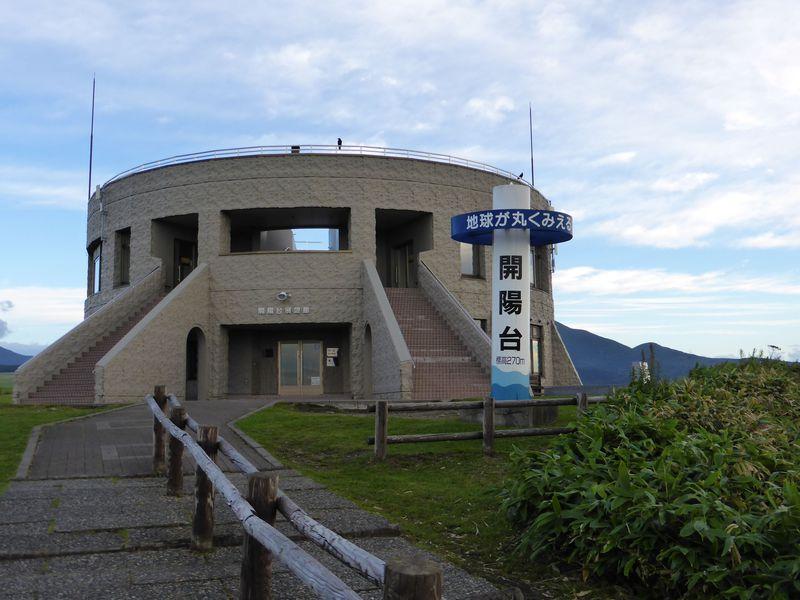 ま〜るく見える地球に大感動!北海道中標津「開陽台」