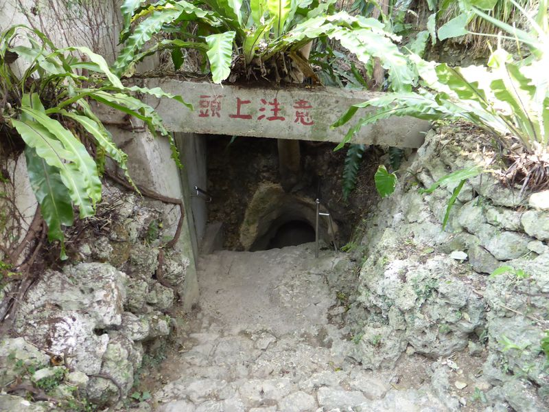 沖縄戦を現在につたえる「糸数アブチラガマ」を訪ねる