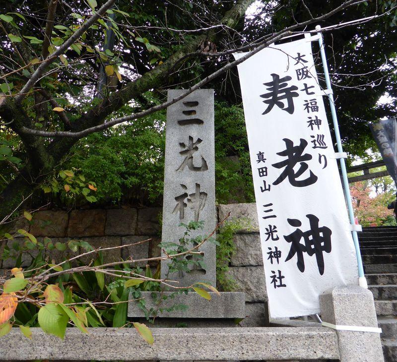 中風封じの神「三光神社」は大阪城と地下道でつながっている?