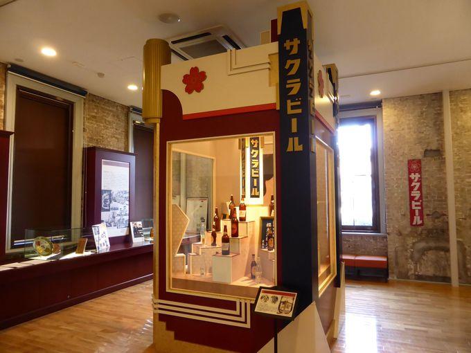 サクラビールの展示とビールの歴史