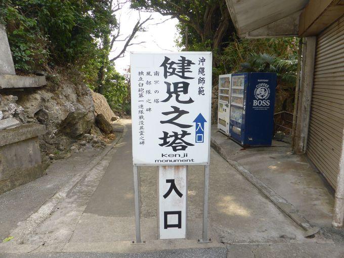 「平和祈念公園」の南側にある「沖縄師範健児の塔」