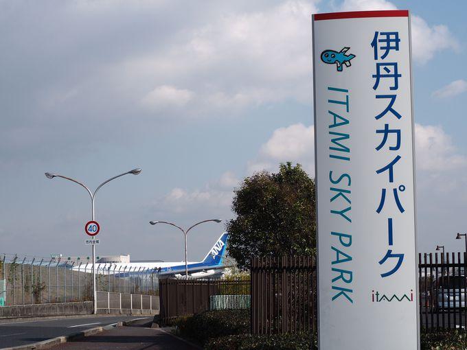 大阪国際空港(伊丹空港)からは伊丹市営バスが便利