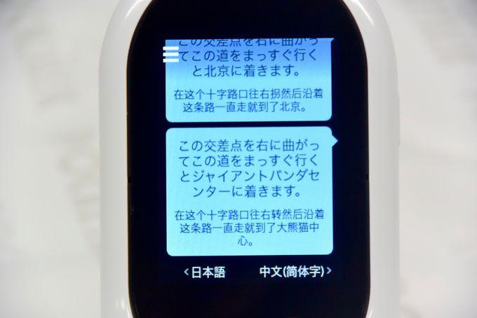 """まるで""""ほんやくコンニャク""""!これ一つで日本語を74もの言語に自動翻訳"""