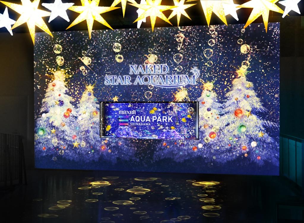 ストーリーを紡いだ幻想空間の中で特別感溢れるクリスマスを