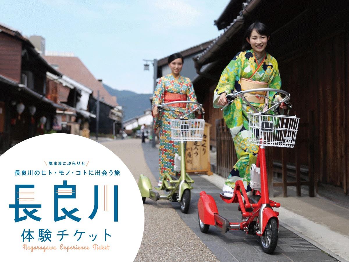 「長良川体験チケット」とは?