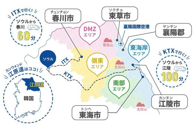 江原道(カンウォンド)ってどんなところ?