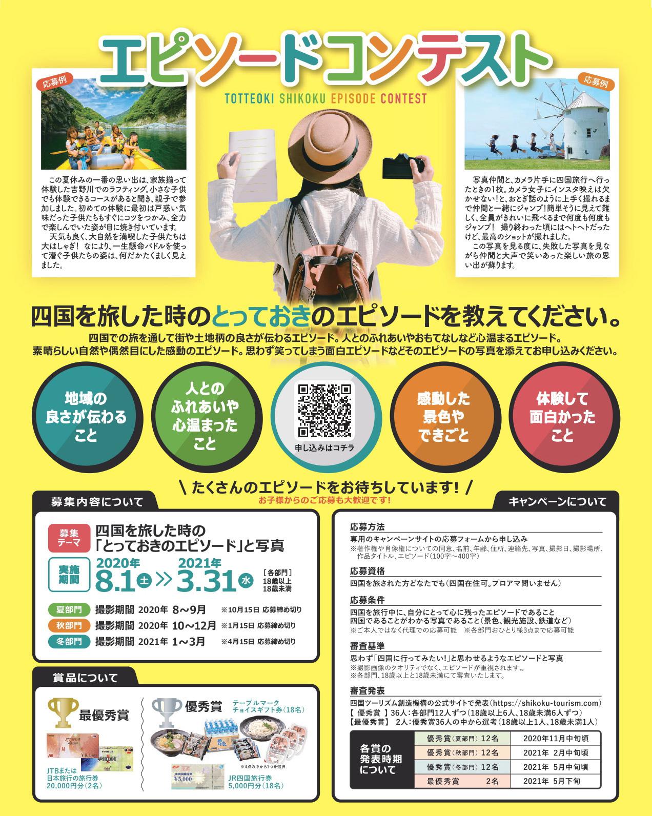 キャンペーンでさらにお得なプレゼントも!「四国旅ぱす。」アプリを使ってお得に四国周遊しよう。