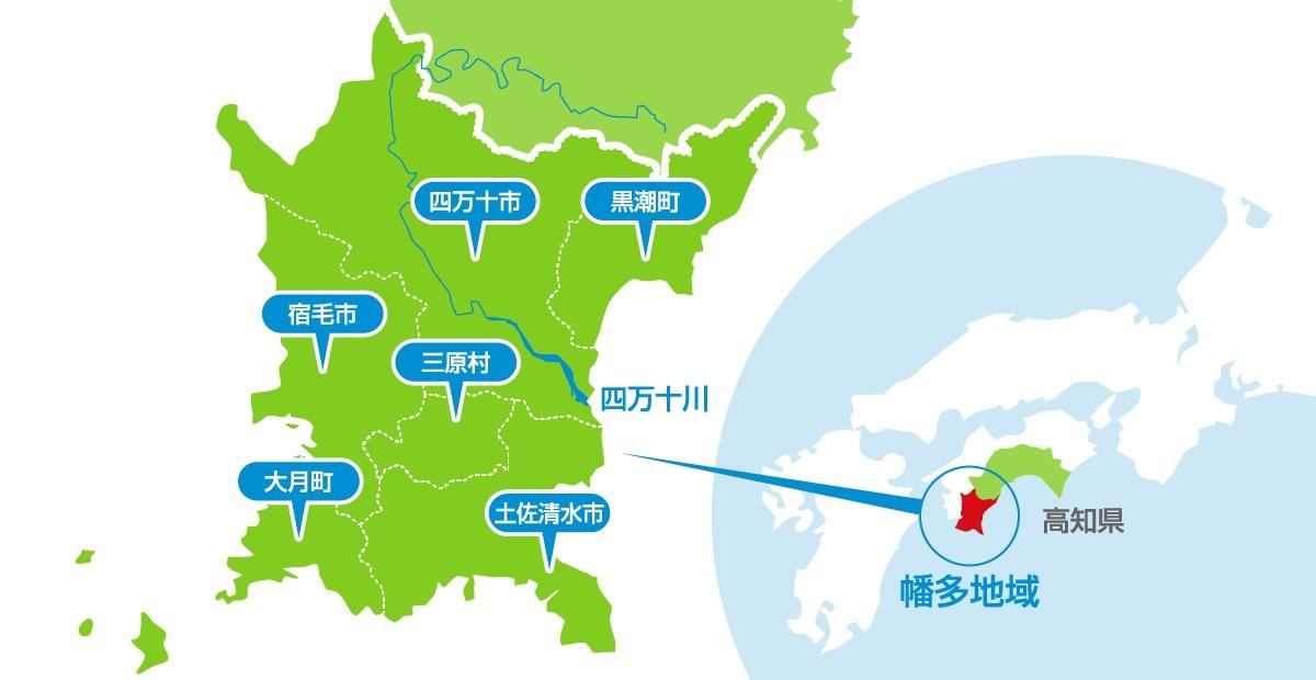 高知県の幡多(はた)ってどんなところ?