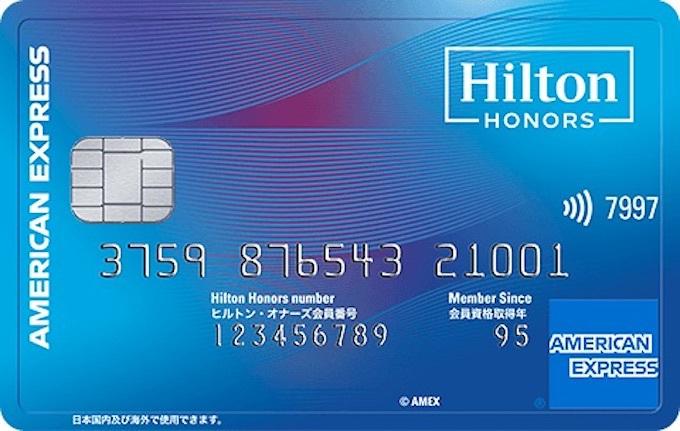 無料で高級ホテル泊。「ヒルトン・アメックス・カード」とは