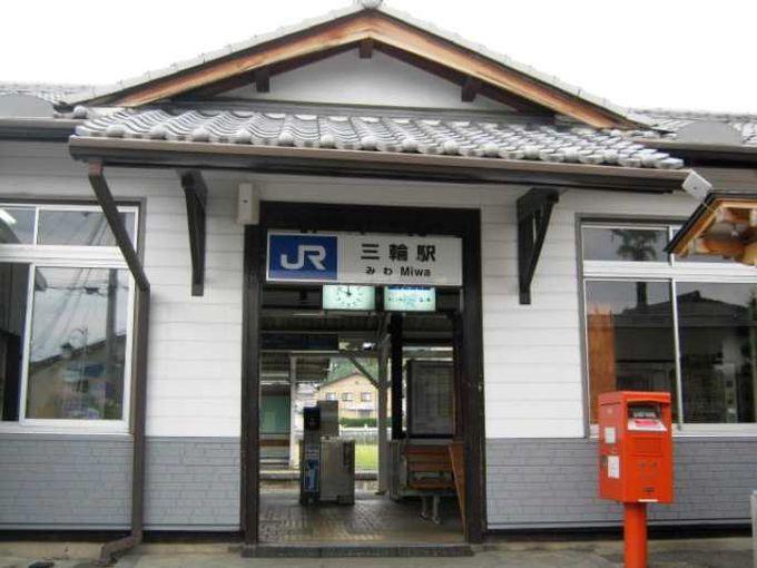 JR三輪駅